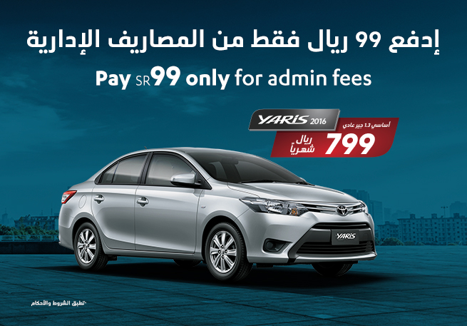 Pay 99 Riyal and get your car.
